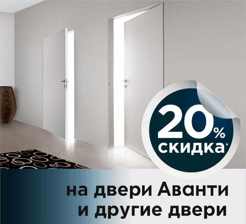 Скидки 20% на межкомнатные двери